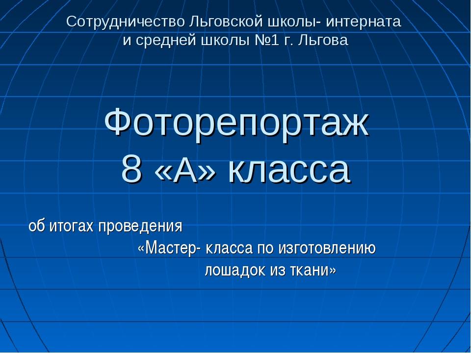 Сотрудничество Льговской школы- интерната и средней школы №1 г. Льгова Фотор...