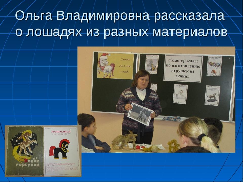 Ольга Владимировна рассказала о лошадях из разных материалов