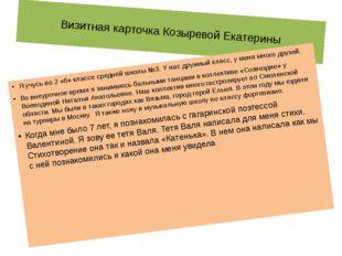 Визитная карточка Козыревой Екатерины Я учусь во 2 «б» классе средней школы №