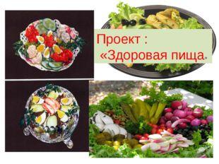 Проект : «Здоровая пища»