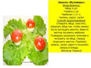 Закуска «Мухоморы» Ингридиенты: яйцо 4 шт. томата 2 шт. майонез 1 ст. л. зеле