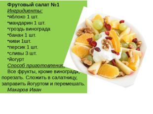 Фрутовый салат №1 Ингридиенты: яблоко 1 шт. мандарин 1 шт. гроздь винограда б