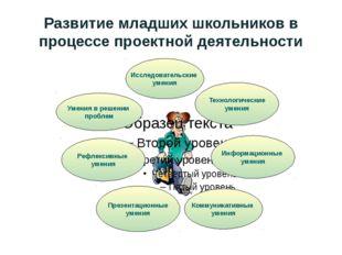 Развитие младших школьников в процессе проектной деятельности Технологические