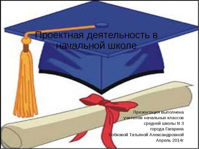 Проектная деятельность в начальной школе Презентация выполнена учителем нача...