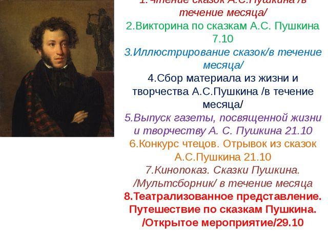 1.Чтение сказок А.С.Пушкина /в течение месяца/ 2.Викторина по сказкам А.С. Пу...