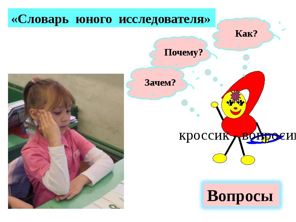 «Словарь юного исследователя» Почему? Зачем? Как? Вопросы кроссик - вопросик