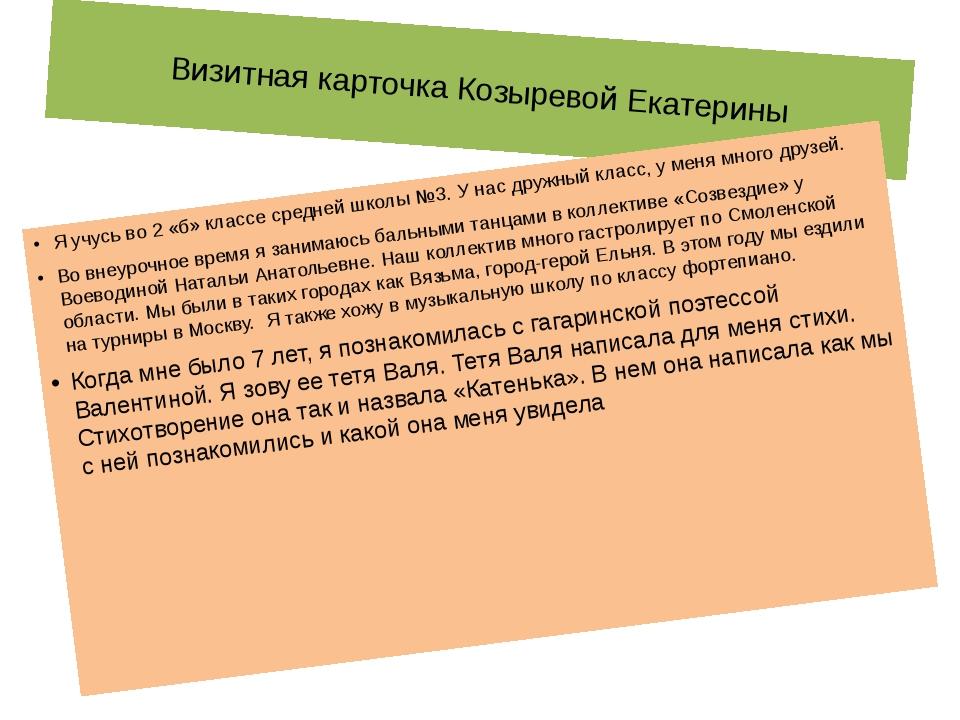 Визитная карточка Козыревой Екатерины Я учусь во 2 «б» классе средней школы №...