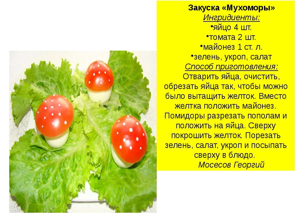 Закуска «Мухоморы» Ингридиенты: яйцо 4 шт. томата 2 шт. майонез 1 ст. л. зеле...
