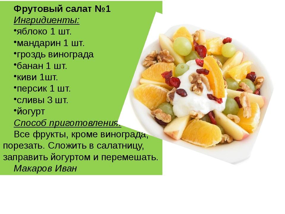 Фрутовый салат №1 Ингридиенты: яблоко 1 шт. мандарин 1 шт. гроздь винограда б...