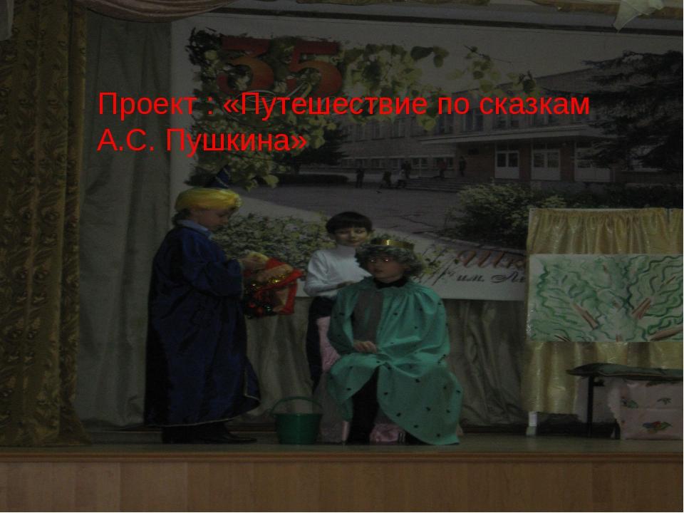 Проект : «Путешествие по сказкам А.С. Пушкина»