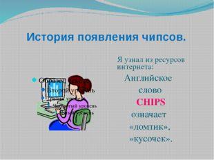 История появления чипсов. Я узнал из ресурсов интернета: Английское слово CH
