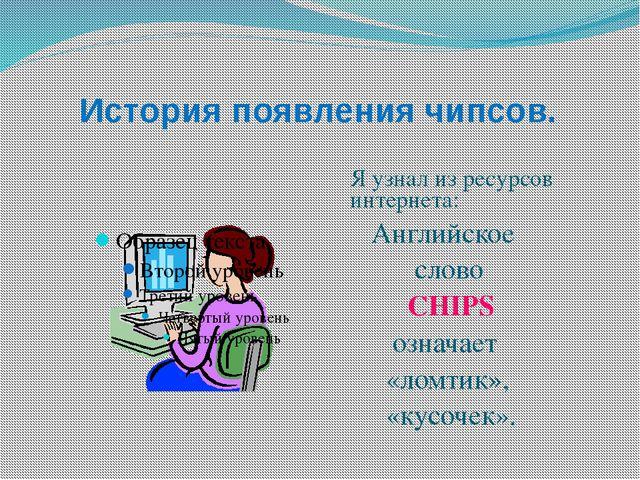 История появления чипсов. Я узнал из ресурсов интернета: Английское слово CH...