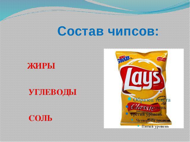 Состав чипсов: ЖИРЫ УГЛЕВОДЫ СОЛЬ
