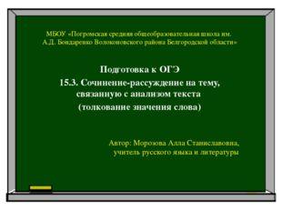 МБОУ «Погромская средняя общеобразовательная школа им. А.Д. Бондаренко Волоко