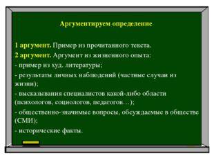 Аргументируем определение 1 аргумент. Пример из прочитанного текста. 2 аргуме