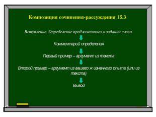 Композиция сочинения-рассуждения 15.3 Вступление. Определение предложенного в