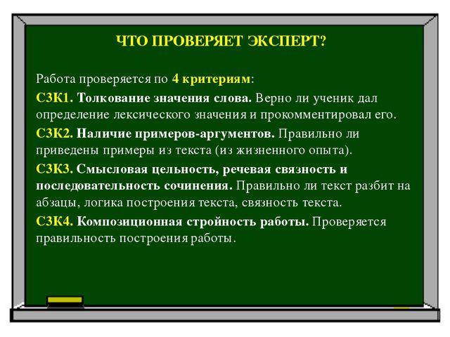 ЧТО ПРОВЕРЯЕТ ЭКСПЕРТ? Работа проверяется по 4 критериям: С3К1. Толкование зн...