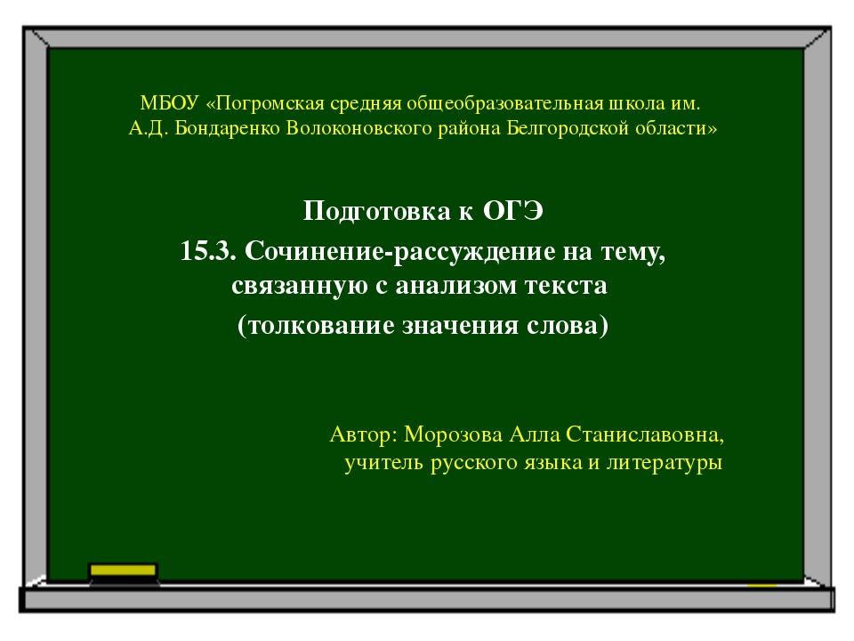 МБОУ «Погромская средняя общеобразовательная школа им. А.Д. Бондаренко Волоко...
