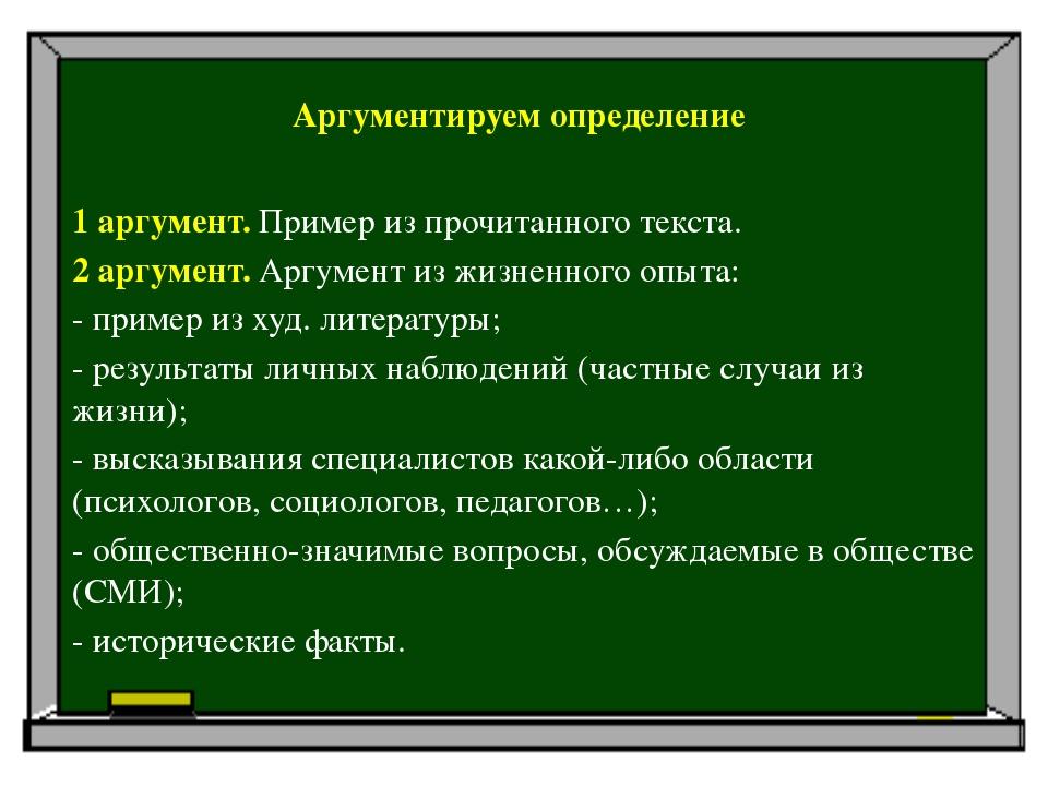 Аргументируем определение 1 аргумент. Пример из прочитанного текста. 2 аргуме...