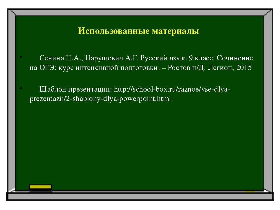 Использованные материалы Сенина Н.А., Нарушевич А.Г. Русский язык. 9 класс. С...