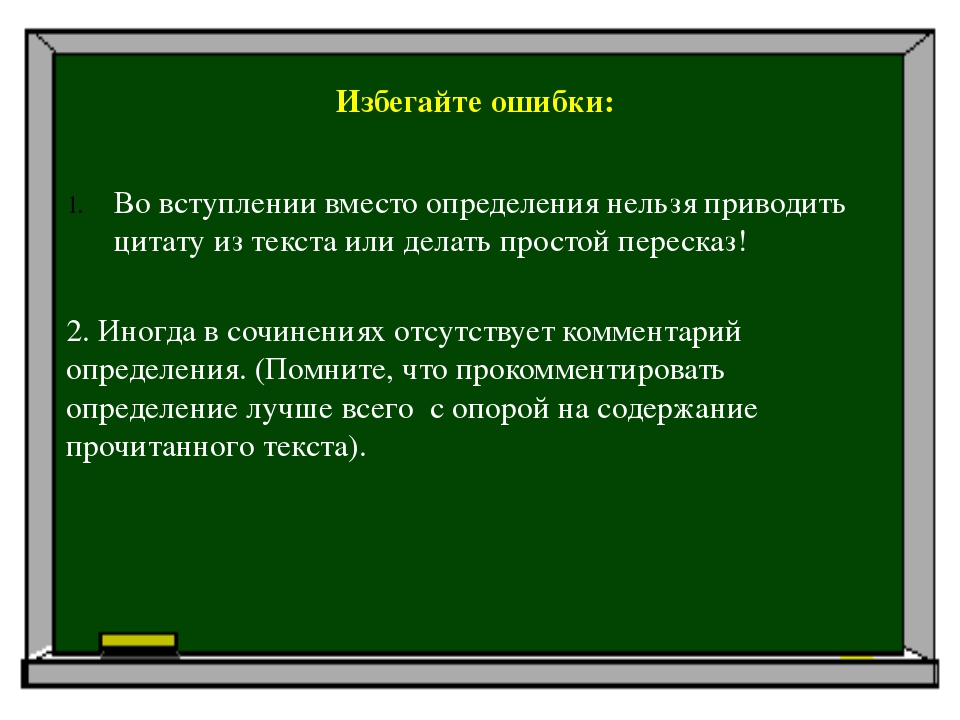 Избегайте ошибки: Во вступлении вместо определения нельзя приводить цитату из...