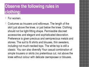 Observe the following rules in clothing: For women. Costumes as trousers and