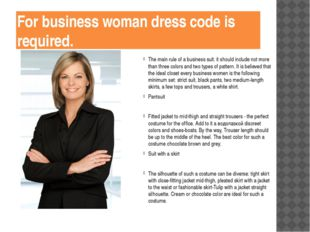 For business woman dress code is required. The main rule of a business suit: