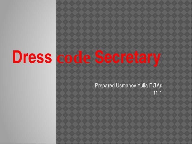 Dress code Secretary Prepared Usmanov Yulia ПДАк 11-1