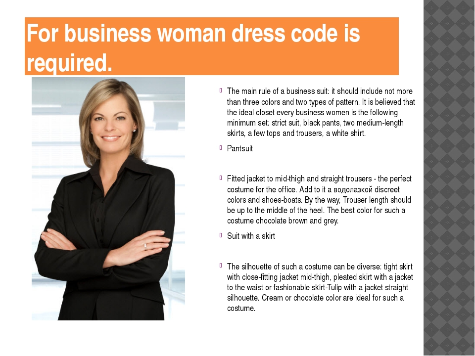 For business woman dress code is required. The main rule of a business suit:...