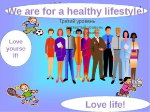 We are for a healthy lifestyle! Love yourself! Love life!