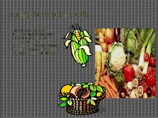 Eating fresh plant foods. The value of vegetables in the diet is very high be