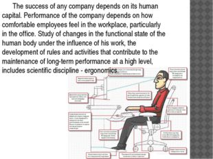 The success of any company depends on its human capital. Performance of the