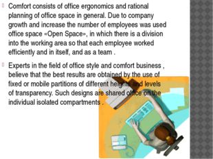 Comfort consists of office ergonomics and rational planning of office space i