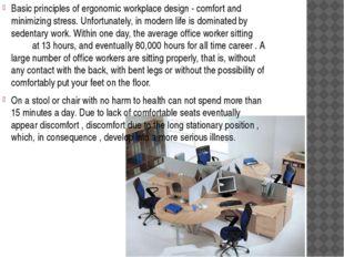 Basic principles of ergonomic workplace design - comfort and minimizing stres
