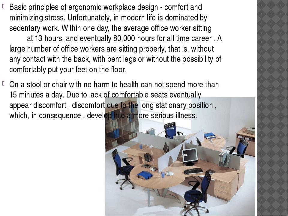 Basic principles of ergonomic workplace design - comfort and minimizing stres...