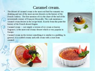 Caramel cream. The dessert of caramel cream is the most real find for romanti
