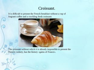 Сroissant. It is difficult to present the French breakfast without a cup of f