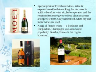Special pride of French are wines. Wine is exposed considerable cooking, for