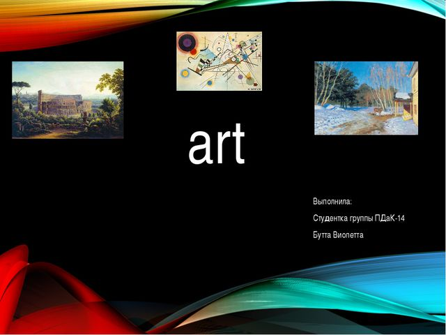art Выполнила: Студентка группы ПДаК-14 Бутта Виолетта