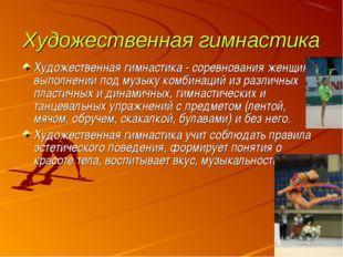Художественная гимнастика Художественная гимнастика - соревнования женщин в в