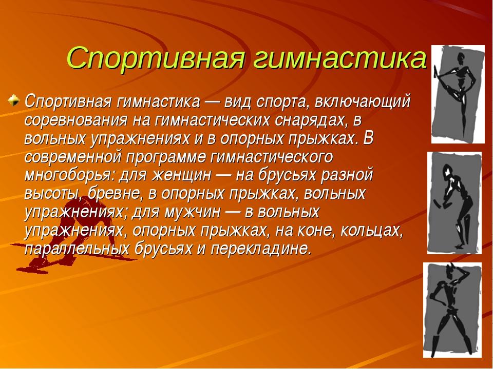Спортивная гимнастика Спортивная гимнастика — вид спорта, включающий соревнов...