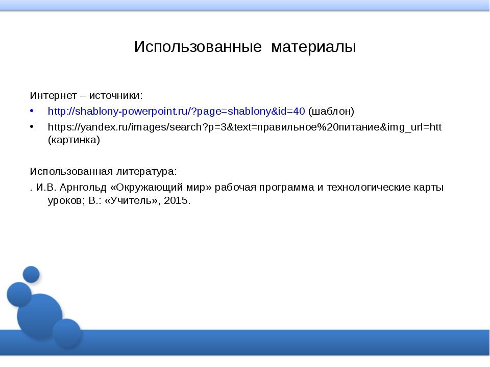 Использованные материалы Интернет – источники: http://shablony-powerpoint.ru/...