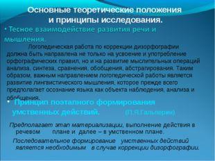 Основные теоретические положения и принципы исследования. Логопедическая ра