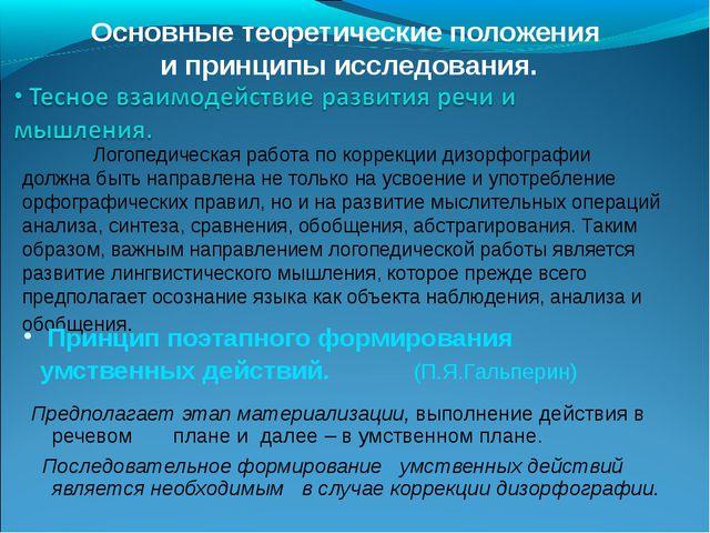 Основные теоретические положения и принципы исследования. Логопедическая ра...