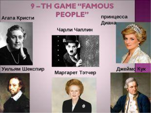 АгатаКристи Чарли Чаплин принцесса Диана Уильям Шекспир Джеймс Кук Маргарет