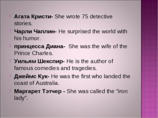 Агата Кристи- She wrote 75 detective stories. Чарли Чаплин- He surprised the