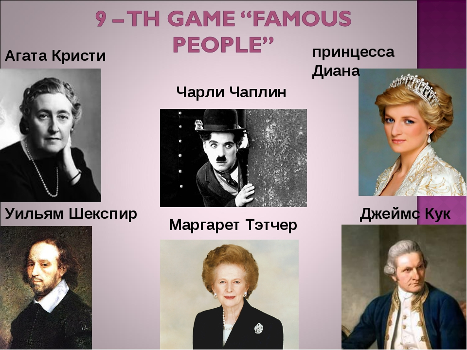 АгатаКристи Чарли Чаплин принцесса Диана Уильям Шекспир Джеймс Кук Маргарет...