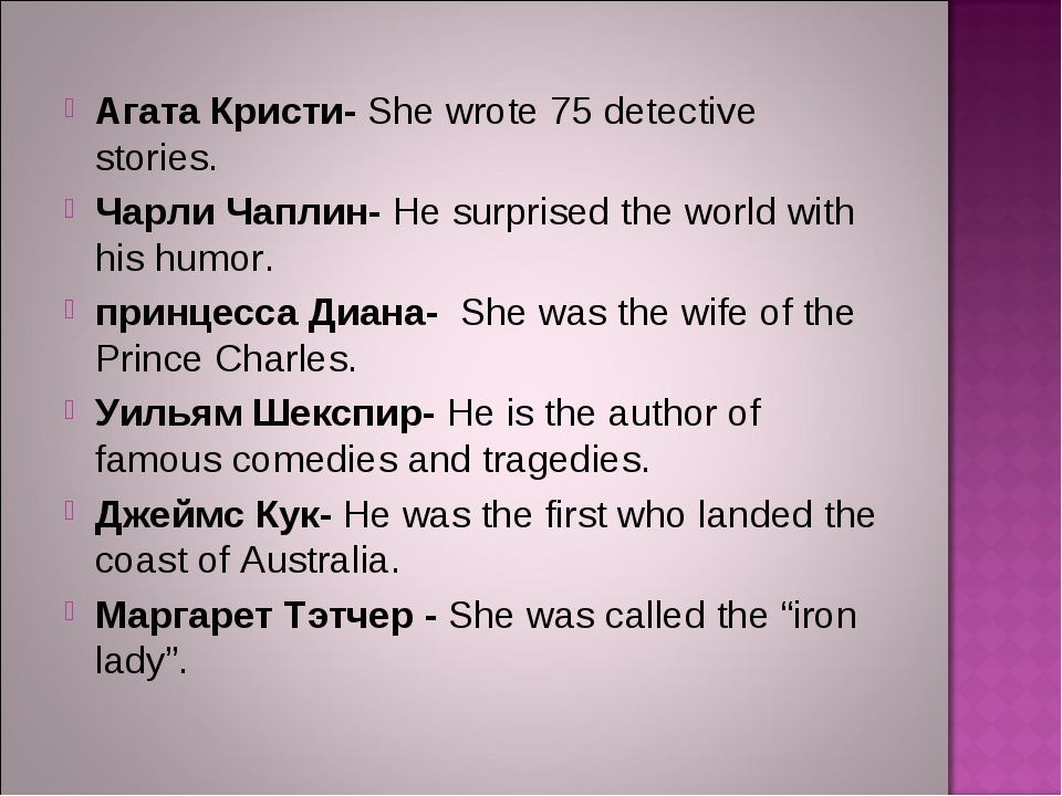 Агата Кристи- She wrote 75 detective stories. Чарли Чаплин- He surprised the...