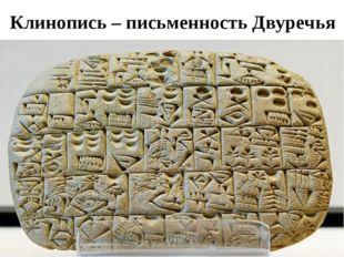 Клинопись – письменность Двуречья