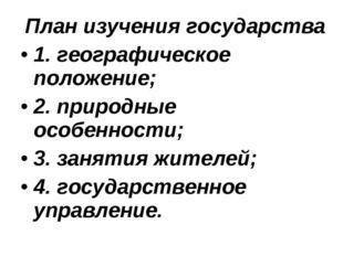 План изучения государства 1. географическое положение; 2. природные особеннос